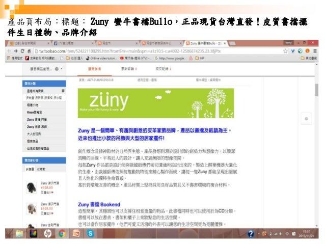 14 產品頁布局:標題: Zuny 蠻牛書檔Bullo,正品現貨台灣直發!皮質書擋擺 件生日禮物、品牌介紹
