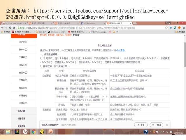 2 企業店鋪: https://service.taobao.com/support/seller/knowledge- 6532878.htm?spm=0.0.0.0.KQMg06&dkey=sellerrightRec