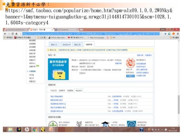 24 免費資源新手必學: https://smf.taobao.com/popularize/home.htm?spm=a1z09.1.0.0.2W0Nky& banner=1&mytmenu=tuiguang&utkn=g,nrwgc3lj1...