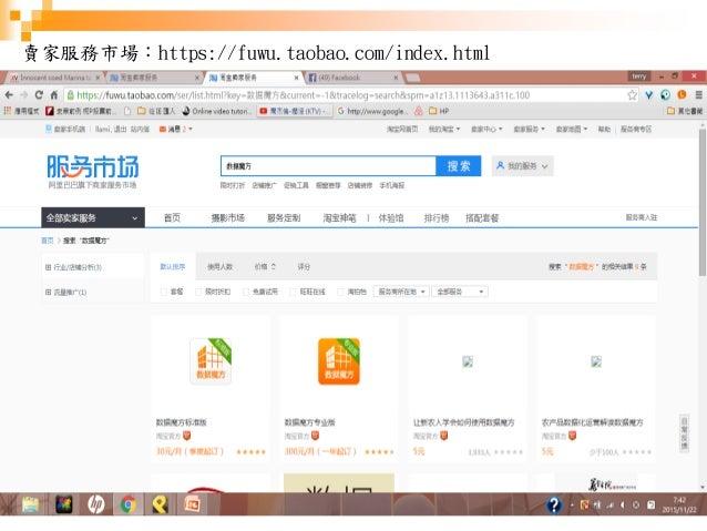 25 賣家服務市場:https://fuwu.taobao.com/index.html