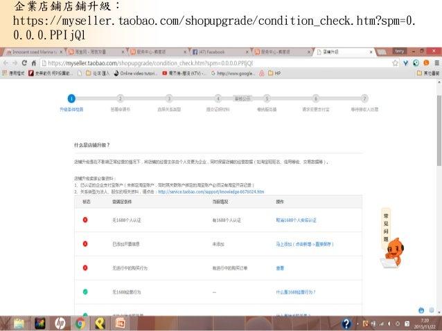3 企業店鋪店鋪升級: https://myseller.taobao.com/shopupgrade/condition_check.htm?spm=0. 0.0.0.PPIjQl