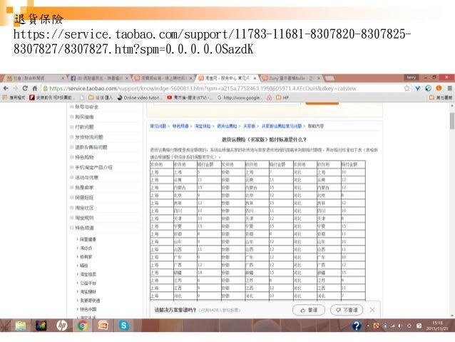 5 退貨保險 https://service.taobao.com/support/11783-11681-8307820-8307825- 8307827/8307827.htm?spm=0.0.0.0.OSazdK