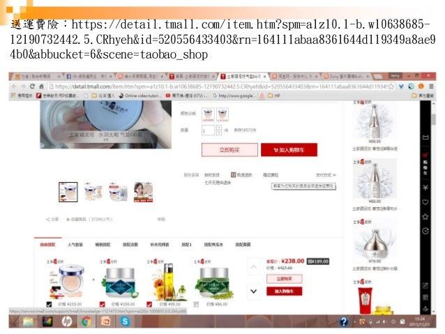 6 送運費險:https://detail.tmall.com/item.htm?spm=a1z10.1-b.w10638685- 12190732442.5.CRhyeh&id=520556433403&rn=164111abaa836164...