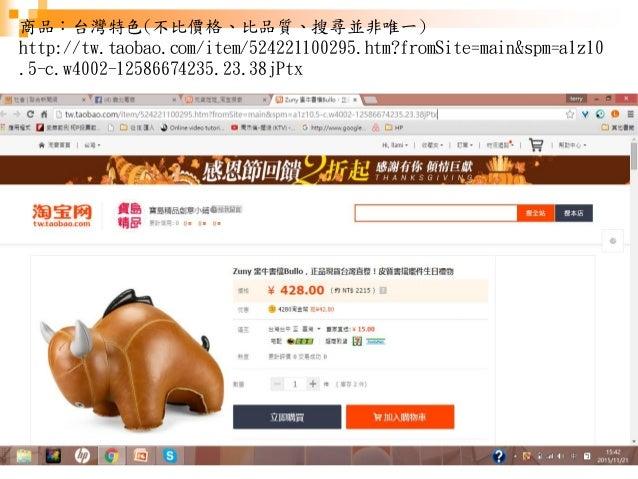 8 商品:台灣特色(不比價格、比品質、搜尋並非唯一) http://tw.taobao.com/item/524221100295.htm?fromSite=main&spm=a1z10 .5-c.w4002-12586674235.23.38...