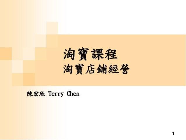 1 淘寶課程 淘寶店鋪經營 陳宏欣 Terry Chen