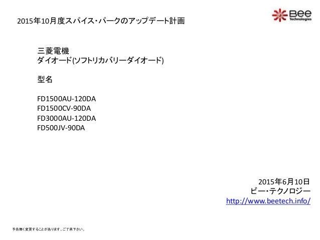 2015年10月度スパイス・パークのアップデート計画 三菱電機 ダイオード(ソフトリカバリーダイオード) 型名 FD1500AU-120DA FD1500CV-90DA FD3000AU-120DA FD500JV-90DA 2015年6月10...
