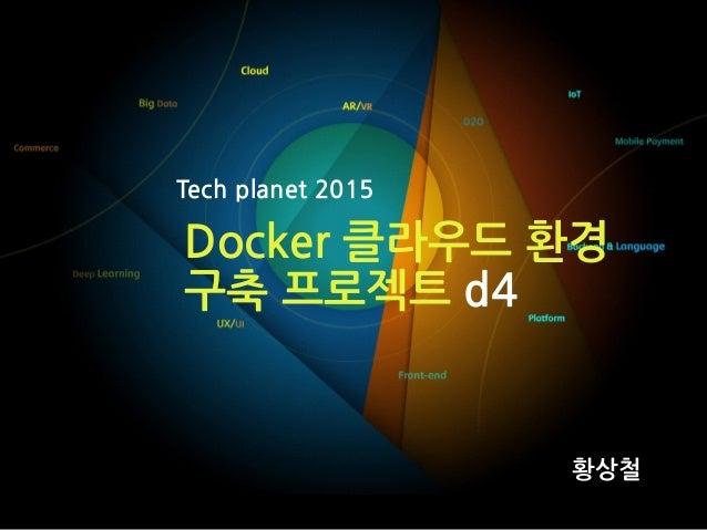 Docker 클라우드 환경 구축 프로젝트 d4 황상철 Tech