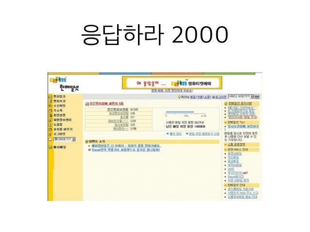 응답하라 2000