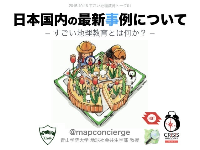 Professor of Toyama Gakuin Univ. President of MAPconcierge Inc. Director of OpenStreetMap Foundation Japan President of Cr...
