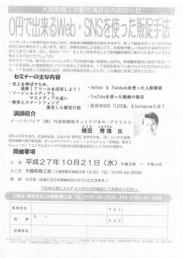 0円で出来るWeb・SNSを使った販促手法セミナー(岩手県)大鎚町商工会チラシ