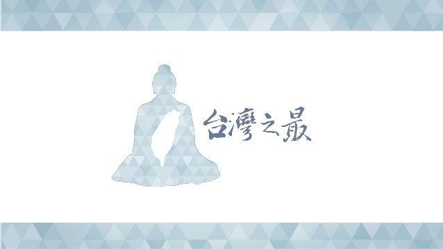 嚴選台灣產品 X 佛教工藝之最