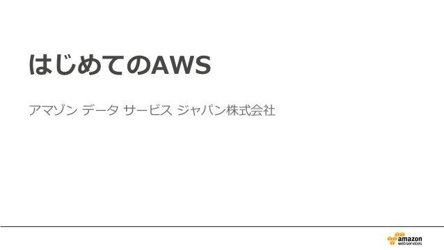 はじめてのAWS アマゾン データ サービス ジャパン株式会社
