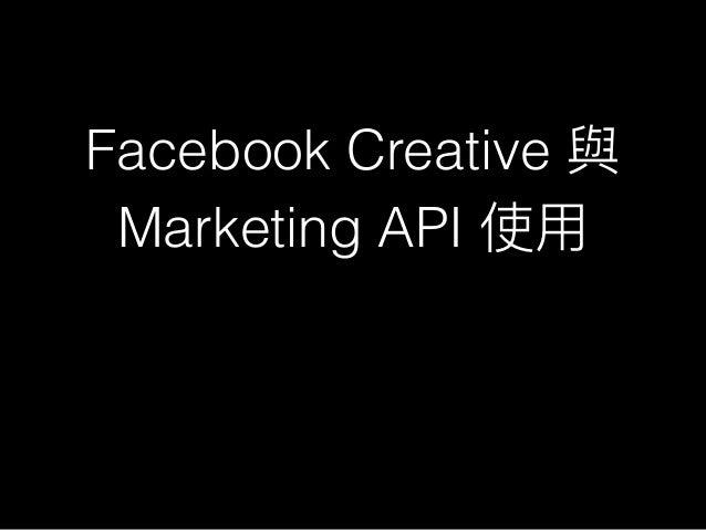 Facebook Creative Marketing API