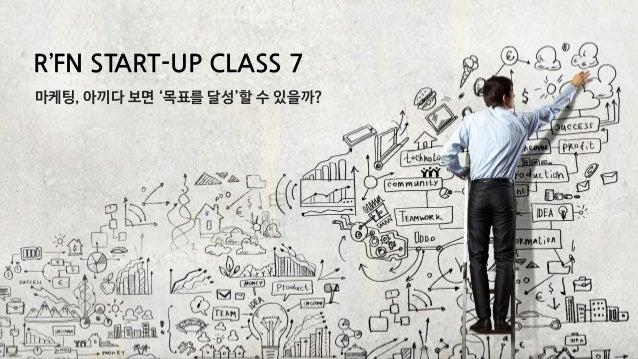 R'FN START-UP CLASS 7 마케팅, 아끼다 보면 '목표를 달성'할 수 있을까?
