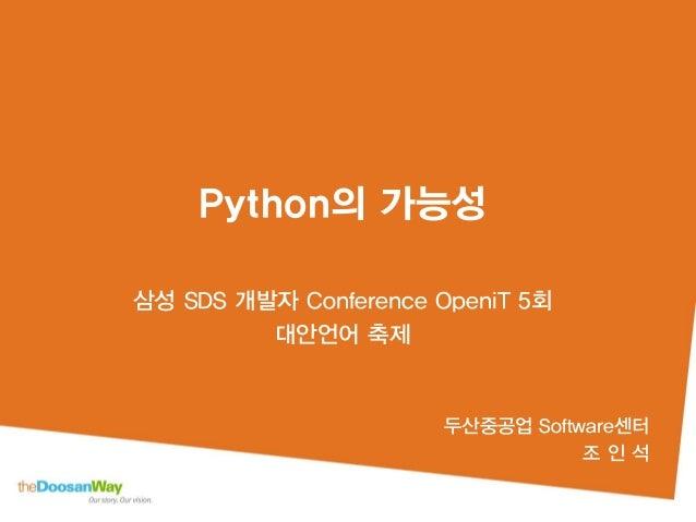 Python의 가능성 삼성 SDS 개발자 Conference OpeniT 5회 대안언어 축제 두산중공업 Software센터 조 인 석