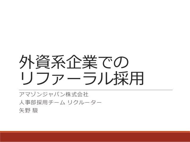 外資系企業での リファーラル採用 アマゾンジャパン株式会社 人事部採用チーム リクルーター 矢野 駿