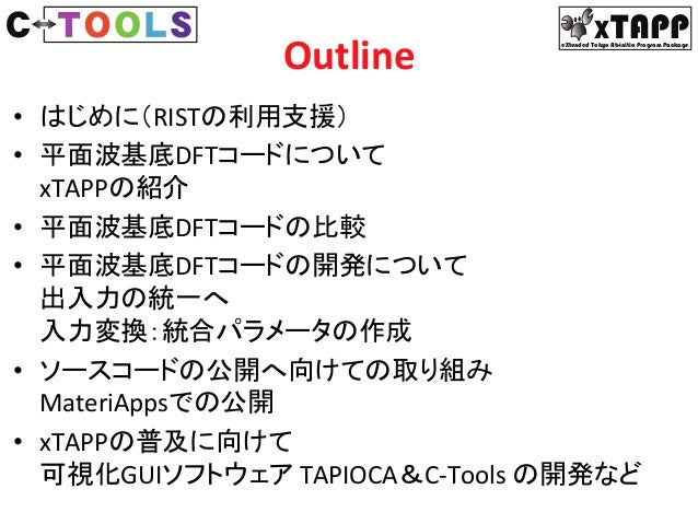 CMSI計算科学技術特論C (2015) xTAPP をはじめとしたDFT コードと Slide 2
