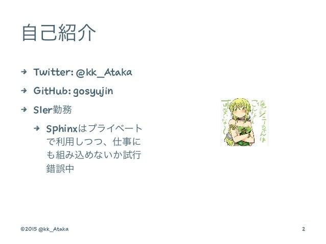 JUS関西 Sphinxワークショップ@関西 Sphinx事例紹介 Slide 2