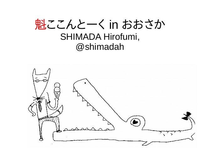 魁ここんとーく in おおさか SHIMADA Hirofumi, @shimadah