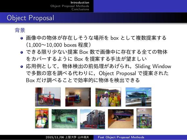 高速な物体候補領域提案手法 (Fast Object Proposal Methods) Slide 3