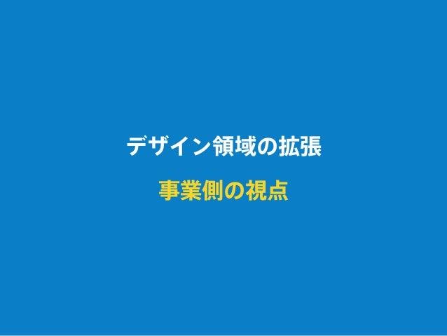 """経営はデザインを中心に据えて 行われるべきだ。 アートディレクター 田子 學 """"デザインマネジメント"""""""