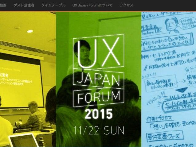 未来のデザイナー論 -変化するデザイン環境と、デザイナーに求められる変化-