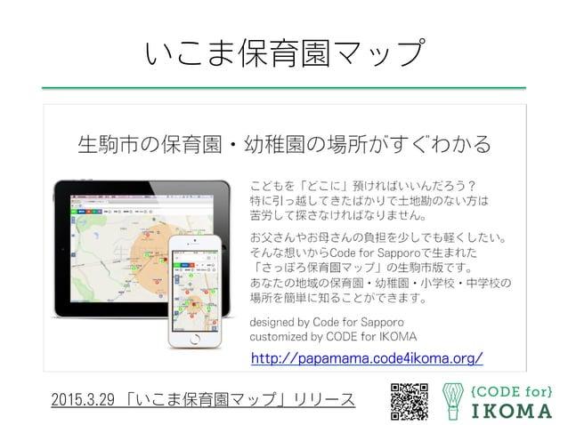 いこま保育園マップ 2015.3.29 「いこま保育園マップ」リリース http://papamama.code4ikoma.org/