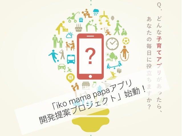CODE for IKOMAの活動 「iko mama papaアプリ 開発提案プロジェクト」始動!