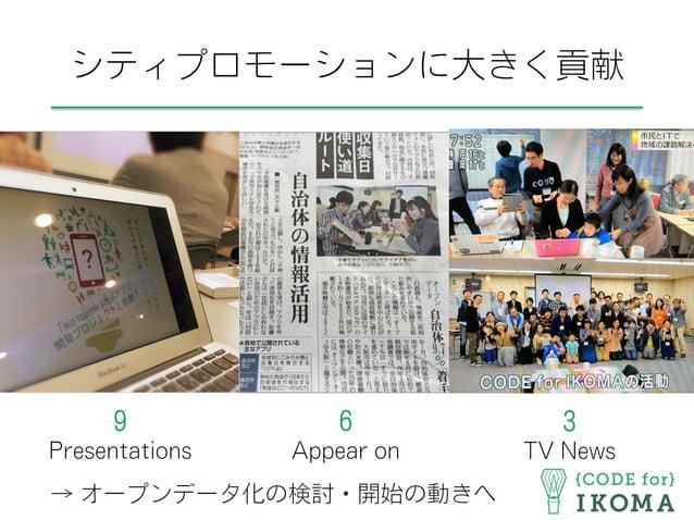 シティプロモーションに大きく貢献 9 Presentations 3 TV News 6 Appear on → オープンデータ化の検討・開始の動きへ