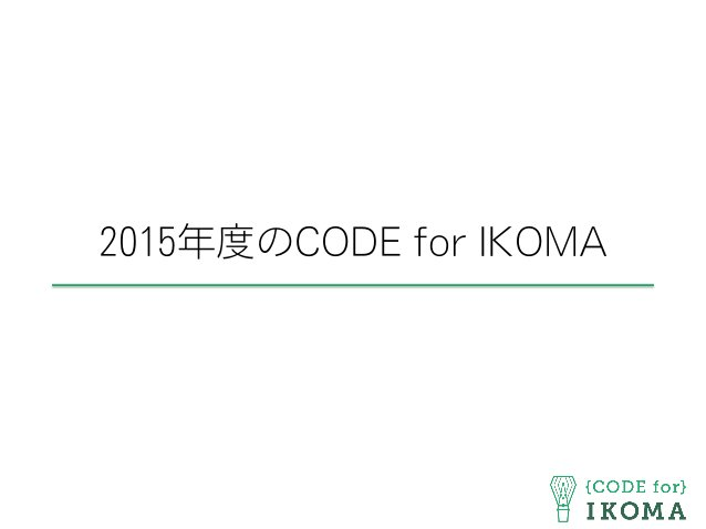 2015年度のCODE for IKOMA