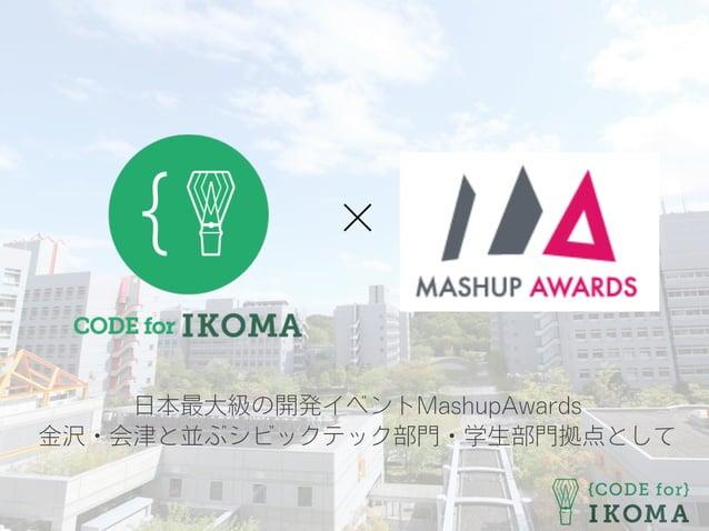 日本最大級の開発イベントMashupAwards 金沢・会津と並ぶシビックテック部門・学生部門拠点として ×