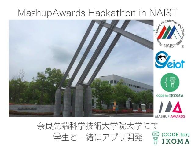 MashupAwards Hackathon in NAIST 奈良先端科学技術大学院大学にて 学生と一緒にアプリ開発