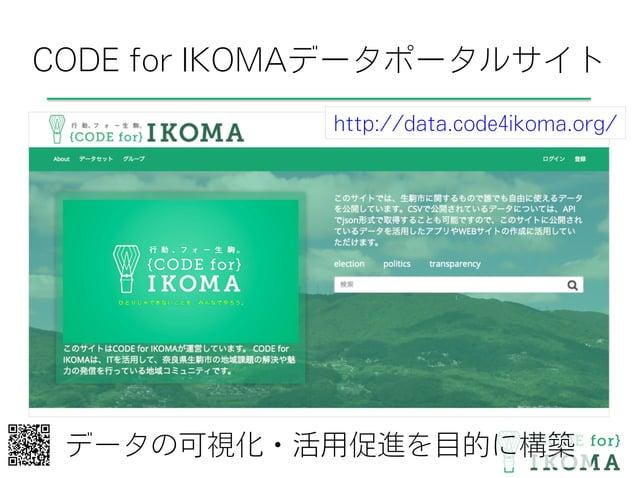 CODE for IKOMAデータポータルサイト http://data.code4ikoma.org/ データの可視化・活用促進を目的に構築