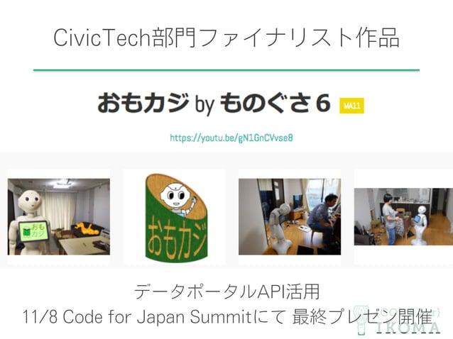 CivicTech部門ファイナリスト作品 データポータルAPI活用 11/8 Code for Japan Summitにて 最終プレゼン開催