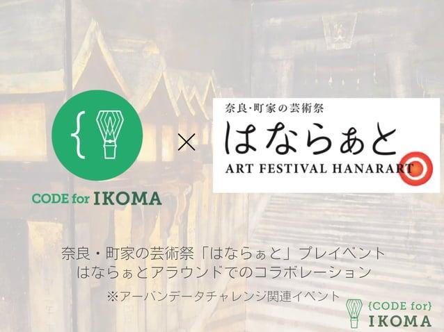 奈良・町家の芸術祭「はならぁと」プレイベント はならぁとアラウンドでのコラボレーション ※アーバンデータチャレンジ関連イベント ×