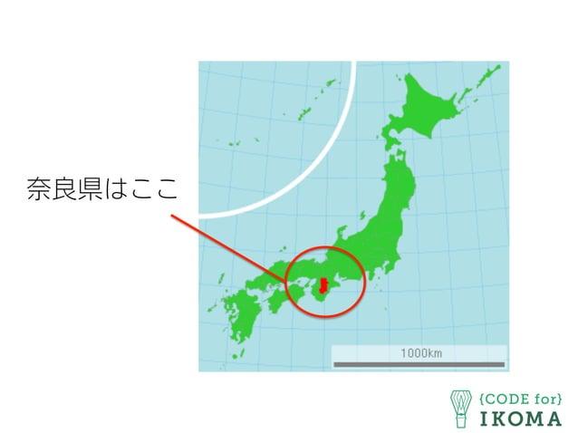 奈良県はここ