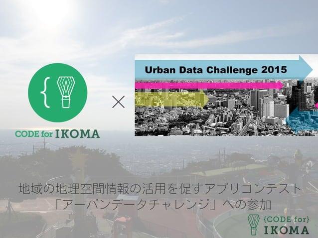 Urban Data Challenge 2015 Idea Workshop / Hackathon Ikoma, Nara @門前おかげ楼、奈良先端科学技術大学院大学