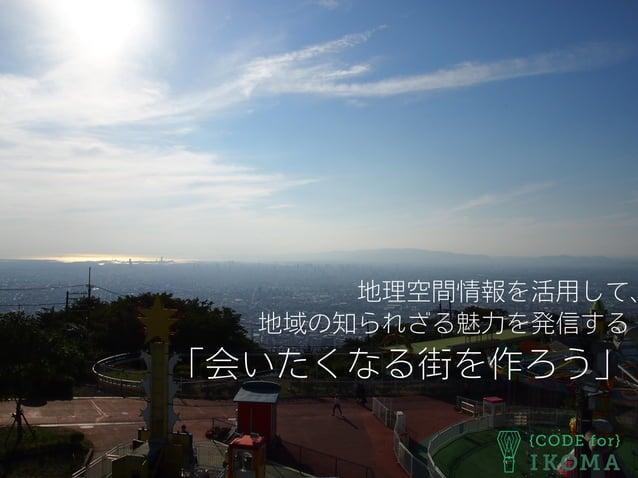 生駒山嶺小都市計画 建築家ブルーノ・タウトによる構想 構想を知る一般市民の方にお話いただく