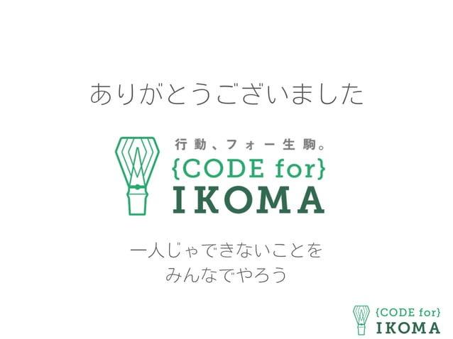 20151107 Code for Japan Summit 2015 - IKOMA