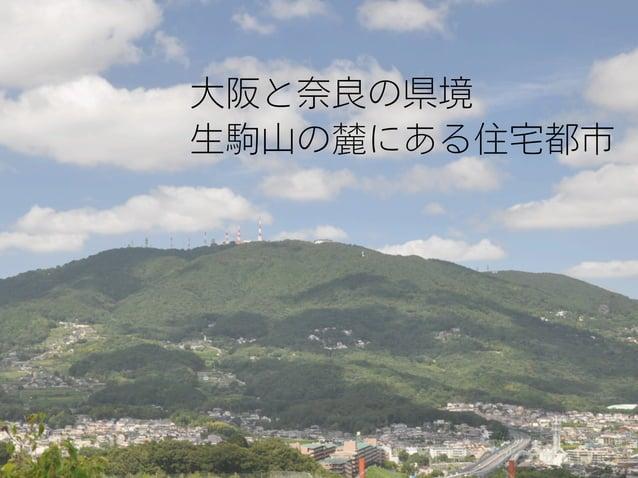 大阪と奈良の県境 生駒山の麓にある住宅都市