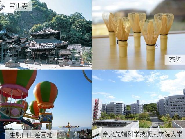 奈良先端科学技術大学院大学生駒山上遊園地 宝山寺 茶筅
