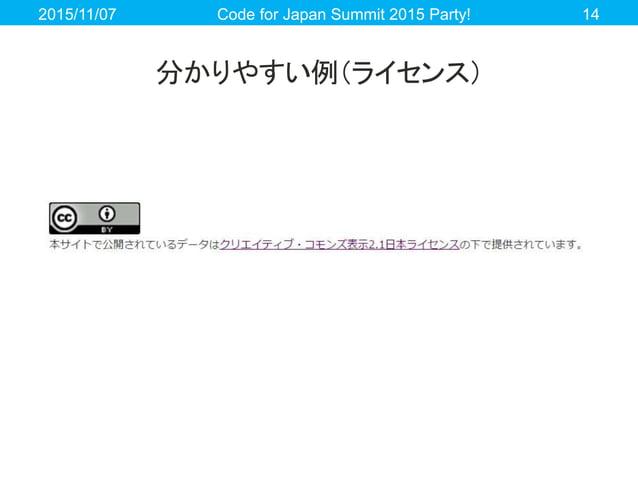 分かりやすい例(ライセンス) 2015/11/07 Code for Japan Summit 2015 Party! 14