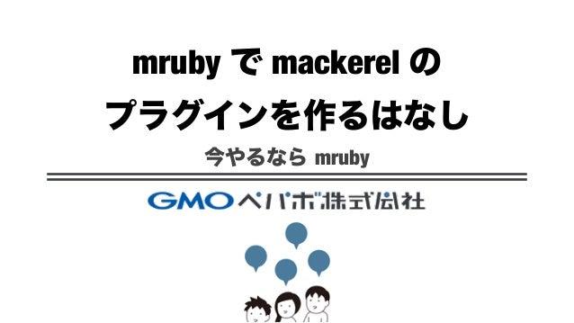 mruby で mackerel の プラグインを作るはなし 今やるなら mruby