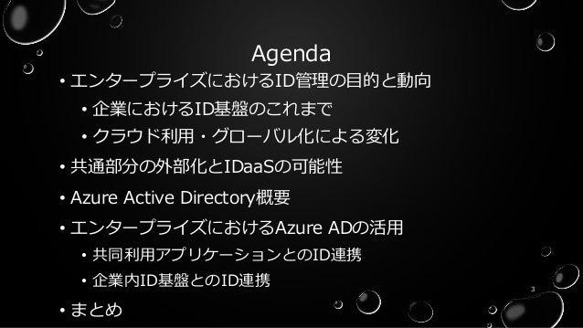 Azure ADにみるエンタープライズ領域におけるフェデレーションとIDaaSの活用 Slide 3
