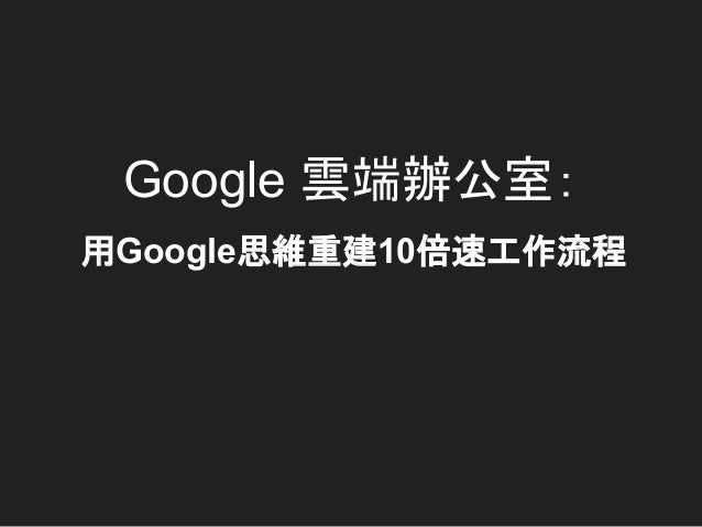Google 雲端辦公室: 用Google思維重建10倍速工作流程
