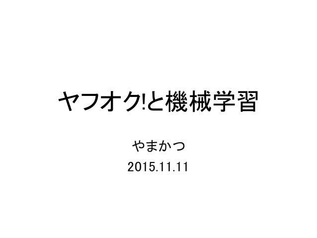 ヤフオク!と機械学習 やまかつ 2015.11.11