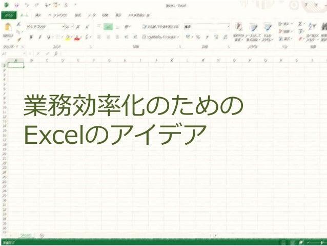 業務効率化のための Excelのアイデア