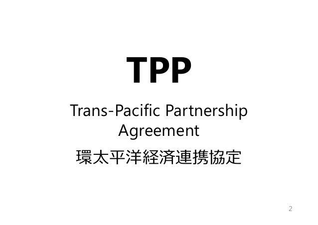 2 TPP Trans-Pacific Partnership Agreement 環太平洋経済連携協定