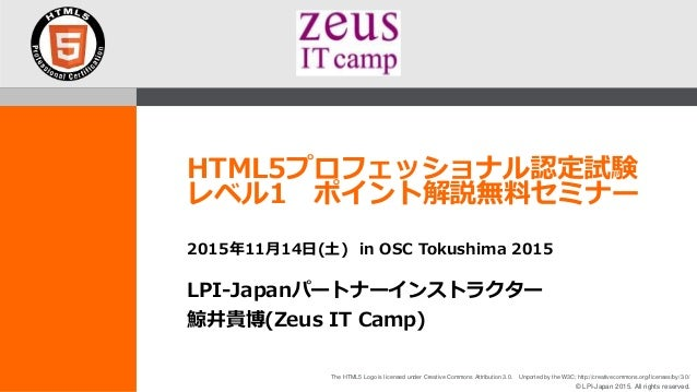 © LPI-Japan 2015. All rights reserved. The HTML5 Logo is licensed under Creative Commons Attribution 3.0. Unported by the ...