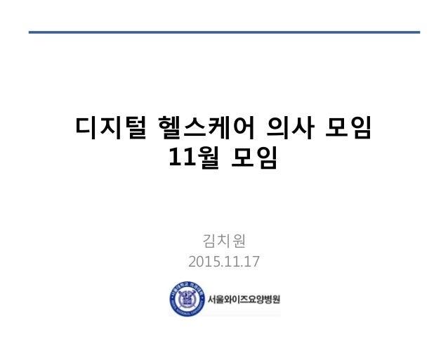 디지털 헬스케어 의사 모임 11월 모임 김치원 2015.11.17